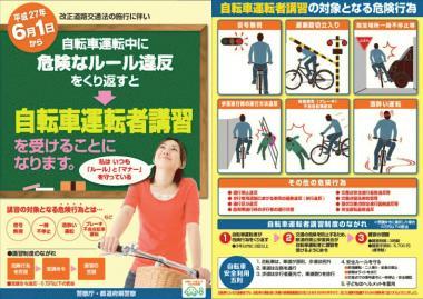 改正道路交通法20150601.jpg