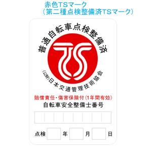 http://www.cyclomotohara.com/information/images/ts-r.jpg